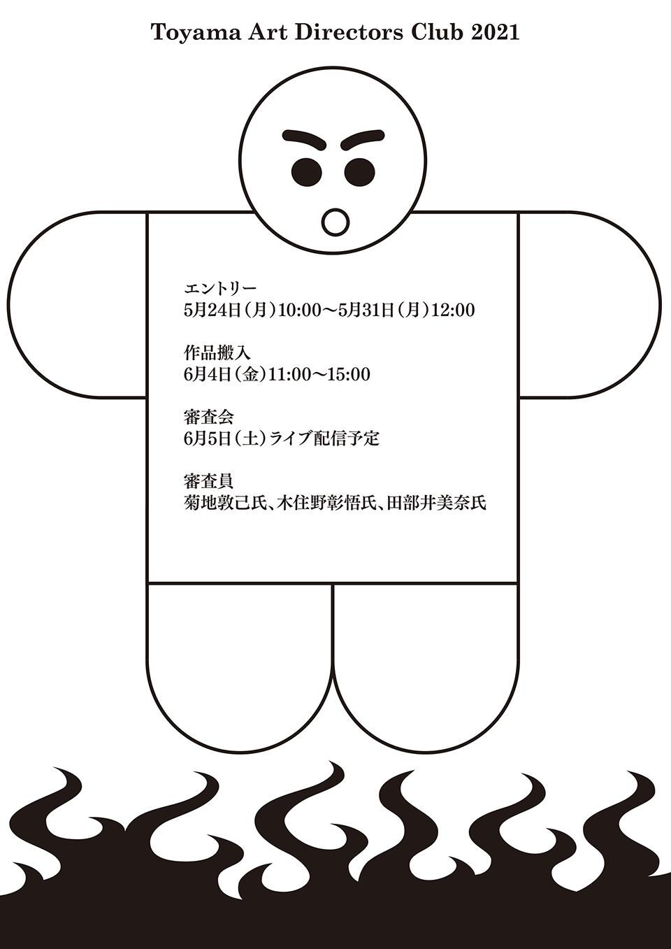 富山アートディレクターズクラブ